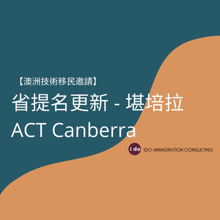 【澳洲技術移民邀請】省提名更新 – 堪培拉 ACT Canberra