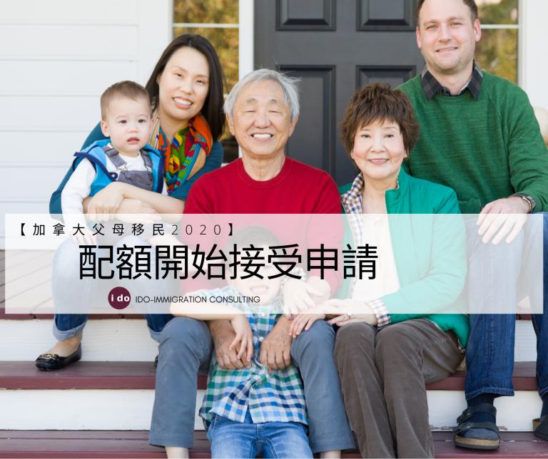 【加拿大父母移民2020】配額開始接受申請
