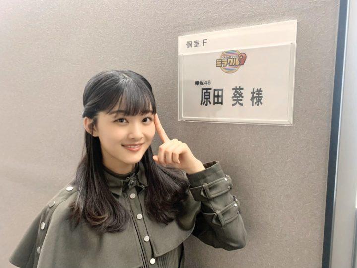 https://twitter.com/keyakizaka46/status/1247752657323708416?s=20