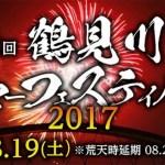YOUテレビ「MyYou!」鶴見川サマーフェスティバルCM