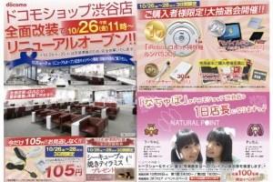 NTT docomo ドコモショップ渋谷店