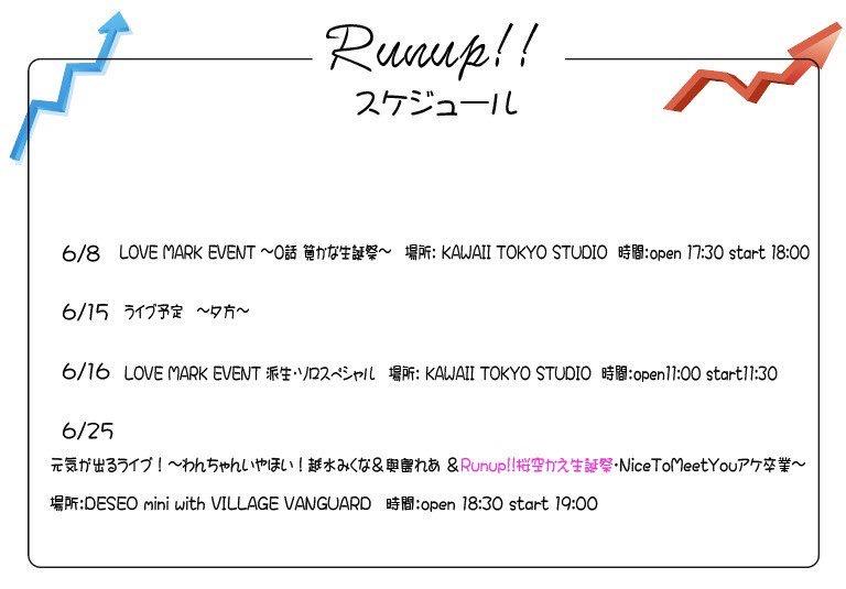 Runup!! 6月スケジュール