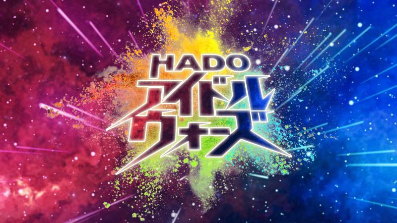 HADOアイドルウォーズ