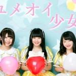 Musikvideo zur 1. Single von Yumeoi Shojo