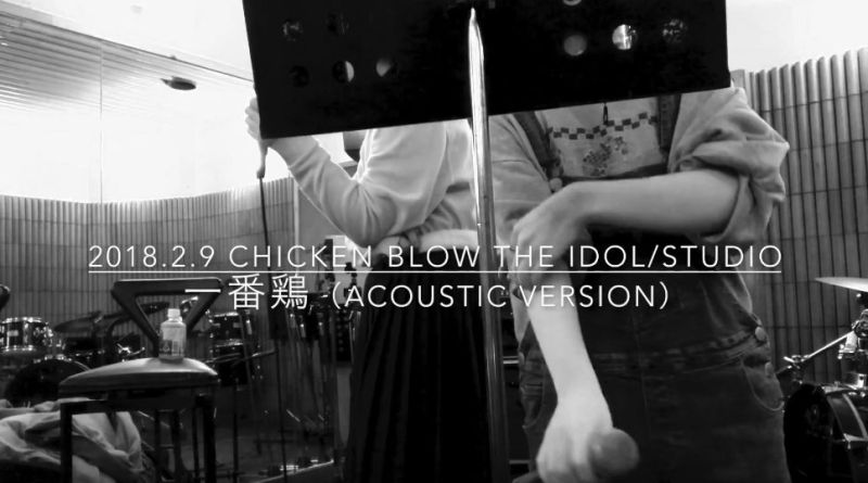 Chicken Blow the Idol