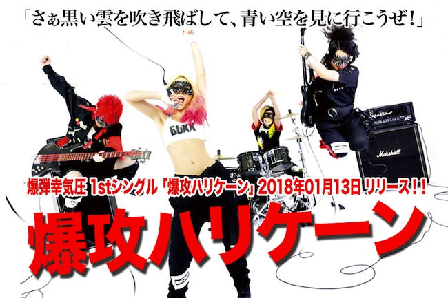 Neues Musikvideo der weiblichen Visual Kei Band Bakudan kō kiatsu