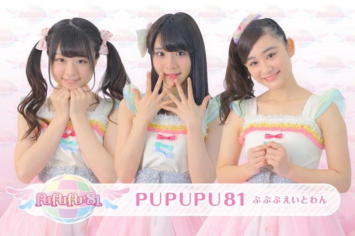 PUPUPU81が12月7日渋谷TAKE OFF 7にてリベンジライブを開催!