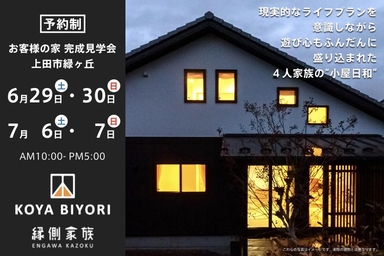 青柳様邸イベント情報-190521.001