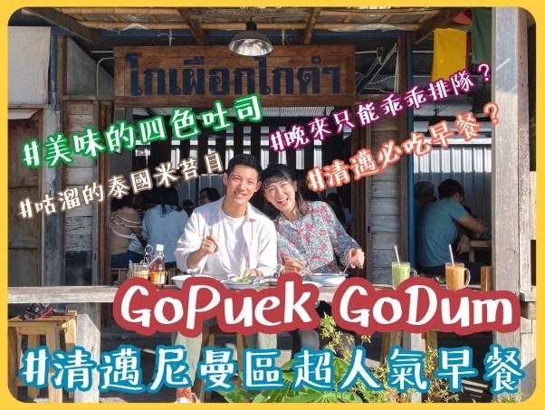 【清邁早餐】GoPuek GoDum|招牌四色吐司內外兼具,晚來只能乖乖領號碼牌排隊