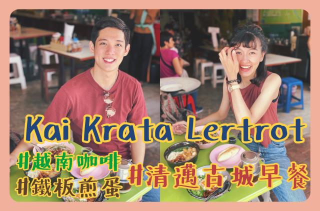【清邁早餐】Kai Ka Ta Lert Rot 經典越式早餐,泰式鐵鍋煎蛋、粿條粥品