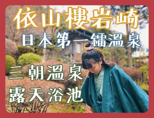 【鳥取溫泉】依山樓岩崎|三朝溫泉百年旅館,日本第一鐳溫泉,多達12種浴池|鳥取溫泉推薦
