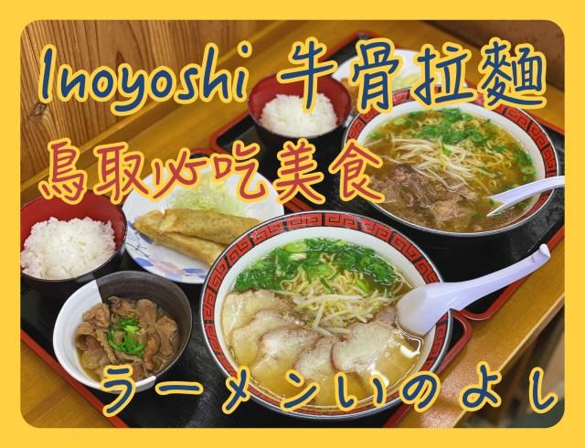 【鳥取美食】INOYOSHI 牛骨拉麵| 鳥取必吃美食,湯頭清澈甘醇,在地人推薦,價格親民