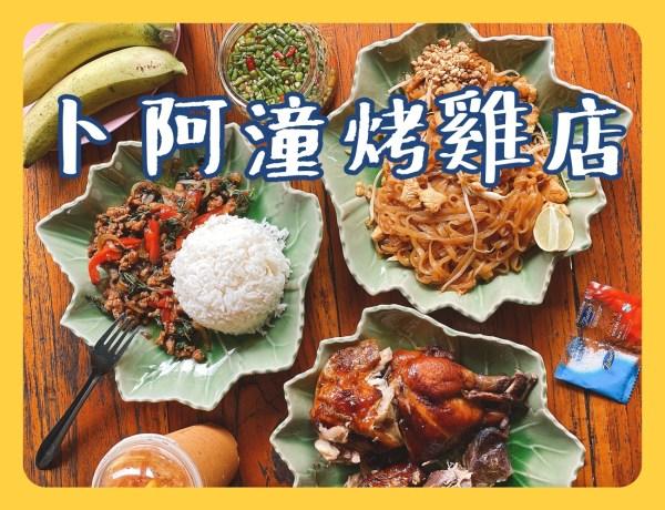 【清邁美食】卜阿潼烤雞店|現烤鮮嫩烤雞,打拋豬炒河粉通通只要40元,平價份量大