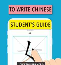 we ve put together a guide of the best tools to learn to write chinese [ 768 x 1152 Pixel ]