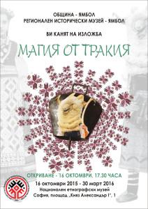 POKANA-Trakia