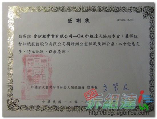 社團法人臺灣向日葵全人關懷協會感謝狀