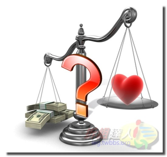 金錢與愛心