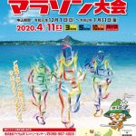 2020年 第28回 伊江島一周マラソン大会