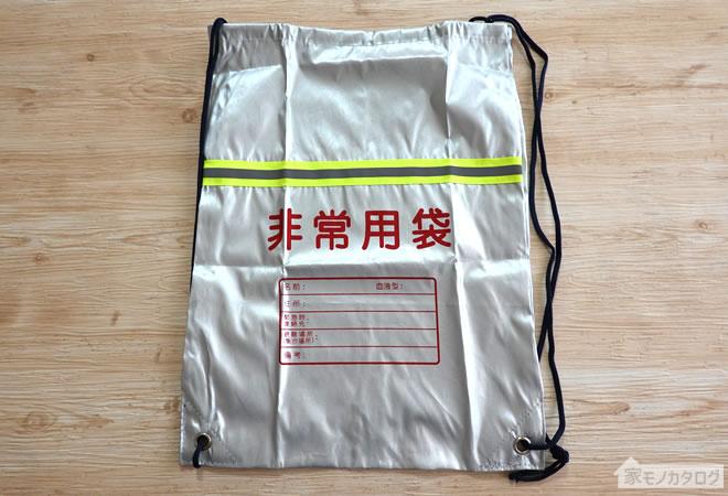 100均で売っている非常用袋の商品一覧。防災用ナップサックのサイズ【ダイソーとセリアで100円】