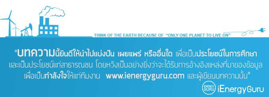 ประกาศลิขสิทธิ์ของ iEnergyGuru