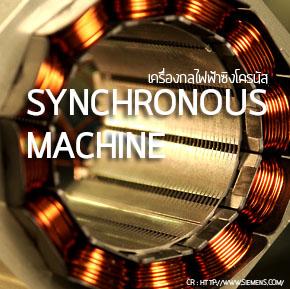 เครื่องกลไฟฟ้าซิงโครนัส