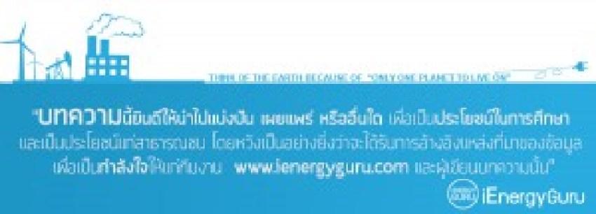 iEnergyGuru-Blue