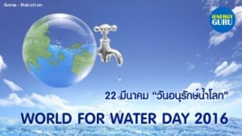 วันอนุรักษ์น้ำโลก