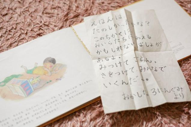 めっきらもっきらの手紙。子どもたちがこの手紙を見つけた時、きっとわくわくしたに違いない!