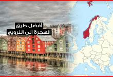 Photo of اليك بعض الطرق التي يمكنها أن تساعدك في الهجرة الى النرويج