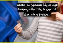 Photo of اليك طريقة تستطيع من خلالها الحصول على الاقامة في فرنسا بدون زواج أو عقد عمل