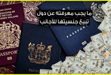 Photo of جنسيات للبيع .. هل تعلم أن هناك دول تبيع جنسيتها للأجانب؟