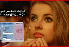 Photo of كيفية الحصول على أوراق الاقامة في اسبانيا عن طريق الزوا ج بفتاة اسبانية