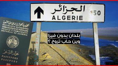 Photo of بلدان بدون فيزا للجزائريين 2019 .. تعرف على الدول التي يدخلها الجزائريون بدون فيزا