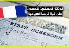 Photo of الوثائق المطلوبة للحصول على فيزا فرنسا السياحية