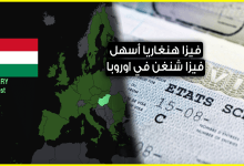 Photo of فيزا هنغاريا تعتبر اسهل فيزا شنغن في اوروبا .. فهل تعرف طريقة استخراج هاته الفيزا؟
