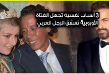 Photo of 3 أسباب نفسية تجعل الفتاة الأوروبية تعشق الرجل العربي وتفضله على نظيره الأوروبي