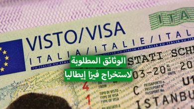 Photo of متطلبات طلب التأشيرة الإيطالية