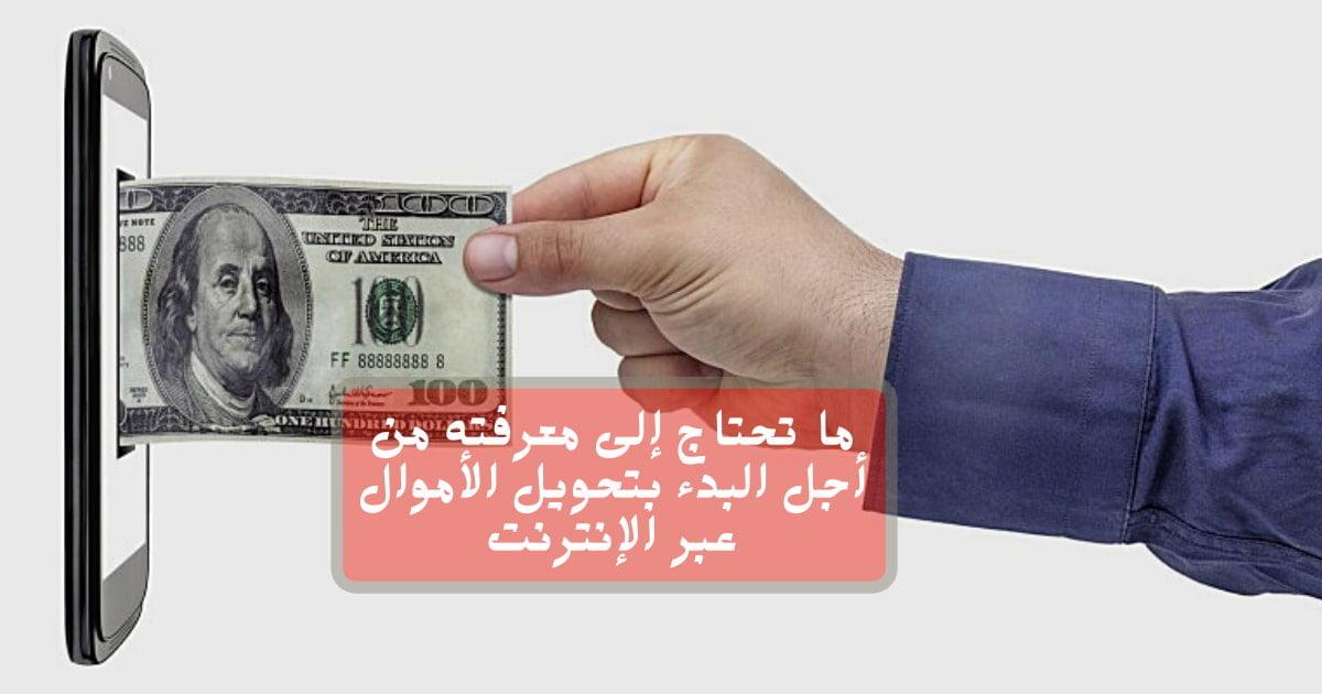 البدء بتحويل الأموال عبر الإنترنت