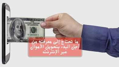 Photo of كل ما تحتاج إلى معرفته من أجل البدء بتحويل الأموال عبر الإنترنت