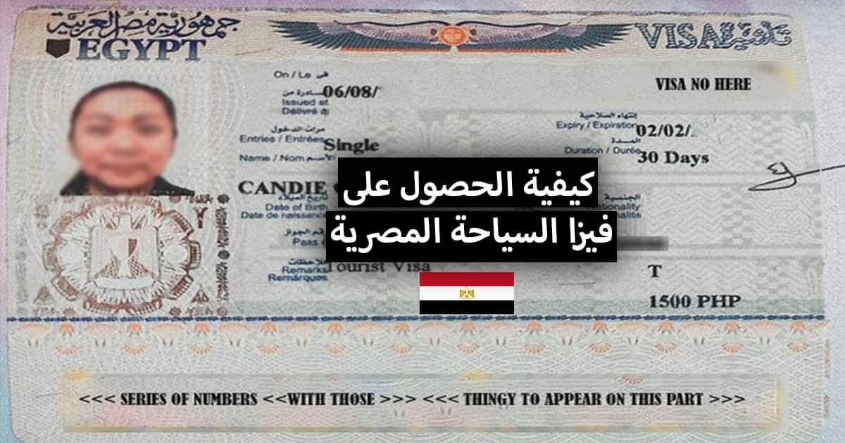 تأشيرة سياحية لمصر