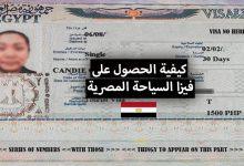 Photo of كيف تحصل على تأشيرة سياحية لمصر و ماهي الوثائق المطلوبة منك للحصول عليها ؟