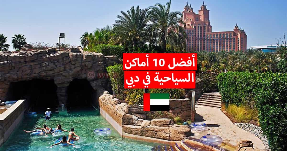 أفضل 10 أماكن يمكنك زيارتها في دبي
