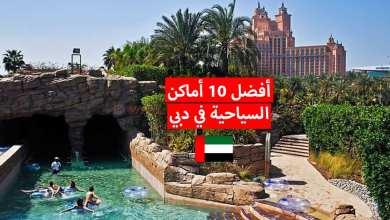 Photo of أفضل 10  أماكن يمكنك زيارتها في دبي