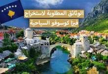 Photo of أهم ما يجب معرفته عن السياحة في جمهورية كوسوفو 2021