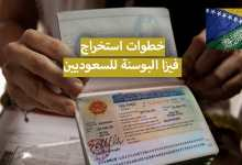 Photo of تأشيرة البوسنة للسعوديين 2021