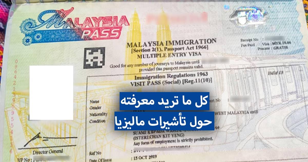 كيف تهاجر إلى ماليزيا و ماهي التأشيرات الخاصة بها