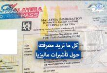Photo of كيف تهاجر إلى ماليزيا و ماهي التأشيرات الخاصة بها