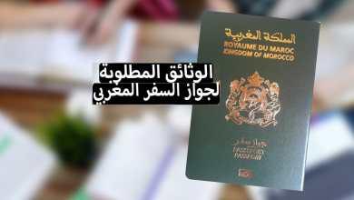 Photo of وثائق جواز السفر المغربي 2021 – دليل شامل