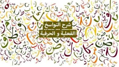 Photo of الافعال الناسخة والحروف الناسخة