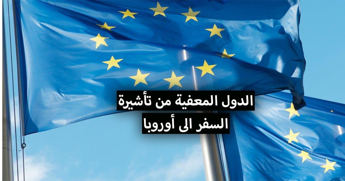 الدول التي لا تحتاج تأشيرة للسفر إلى أوروبا.